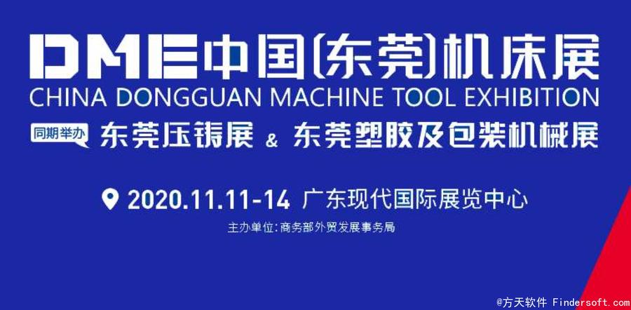 DME机械展