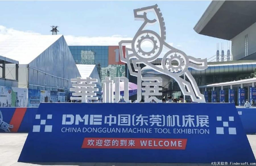 东莞模具机械展